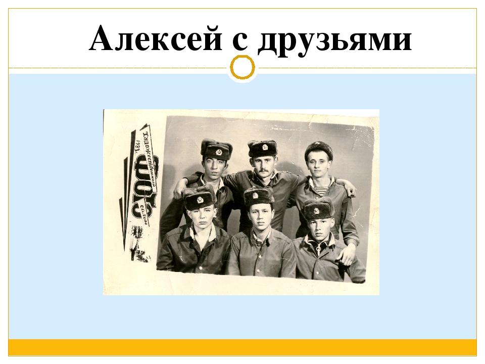 Алексей с друзьями