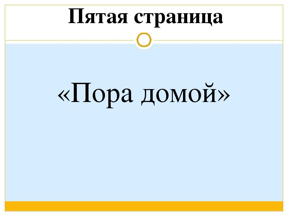 «Пора домой» Пятая страница