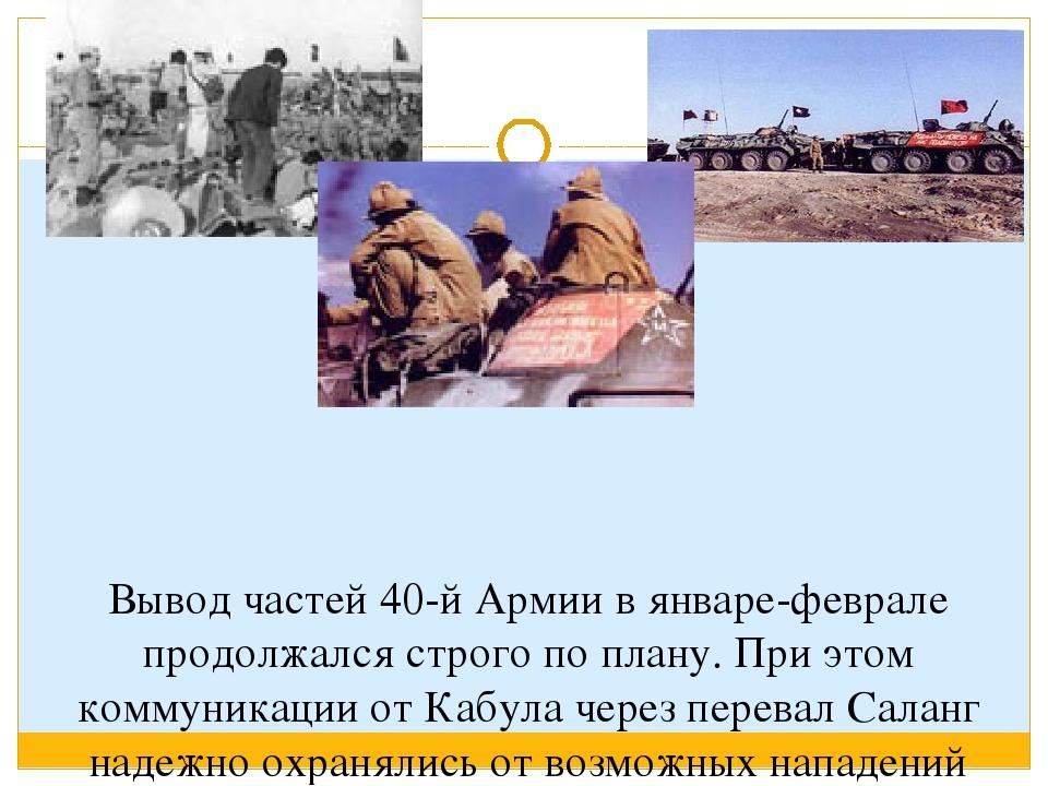 Вывод частей 40-й Армии в январе-феврале продолжался строго по плану. При эт...