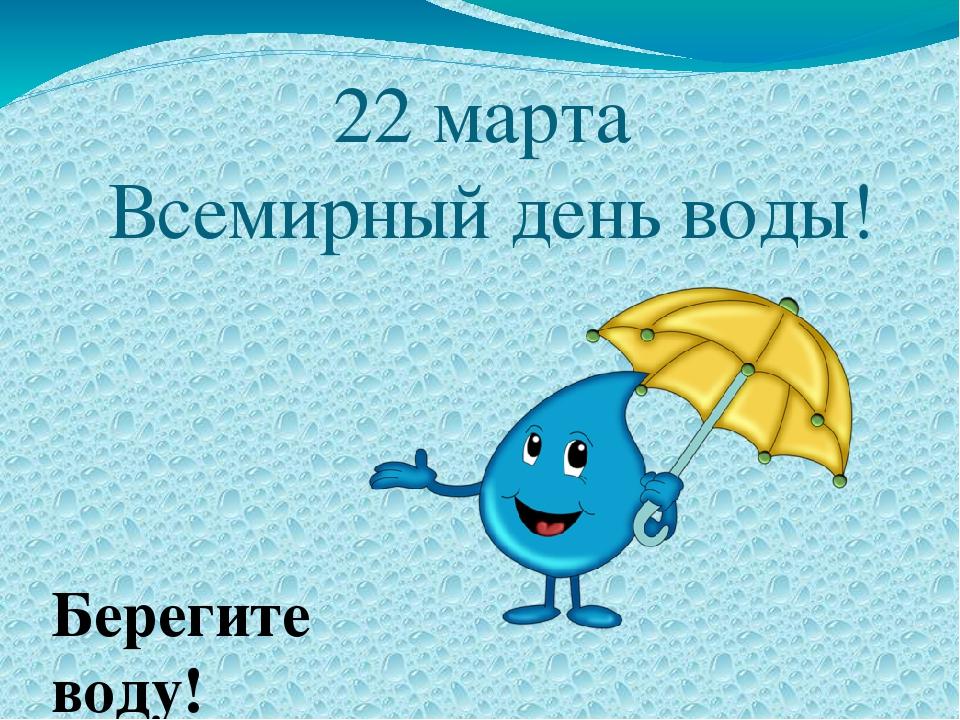 Всемирный день воды открытки
