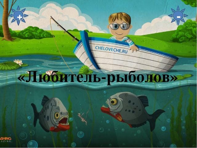 рыболов 2 класс