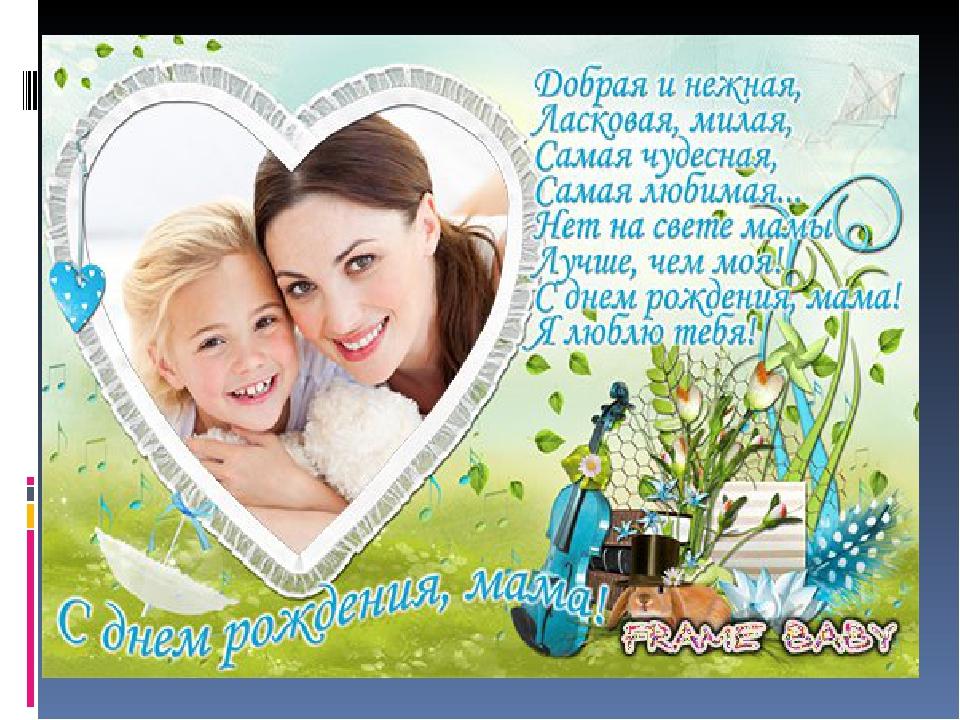 Рамки для мамы с поздравлением