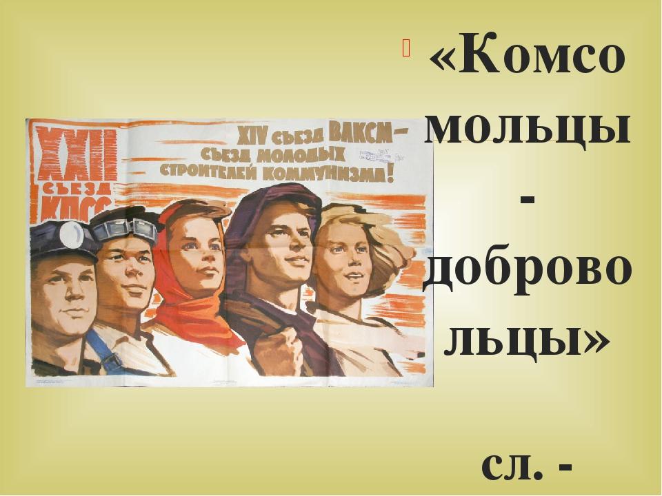 Открытка комсомольцы-добровольцы, шутки картинках для