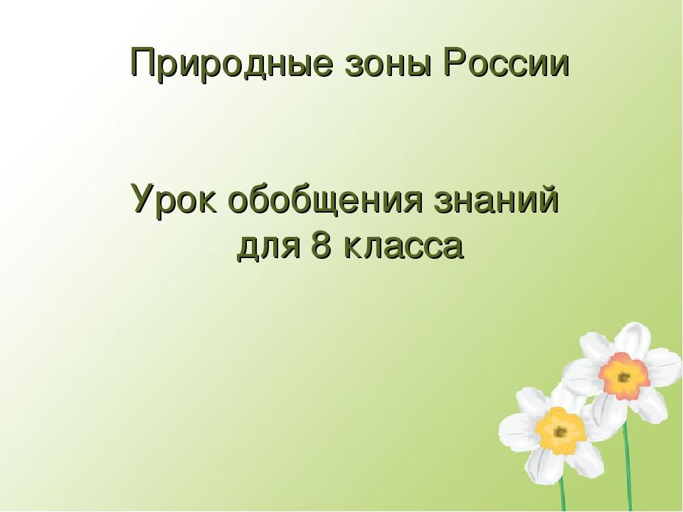 Природные зоны России Урок обобщения знаний для 8 класса