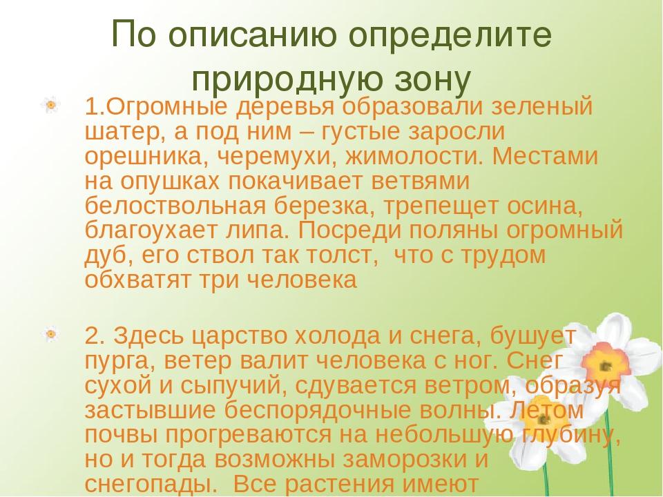 По описанию определите природную зону 1.Огромные деревья образовали зеленый ш...