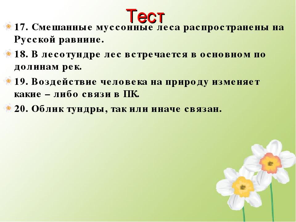 Тест 17. Смешанные муссонные леса распространены на Русской равнине. 18. В ле...