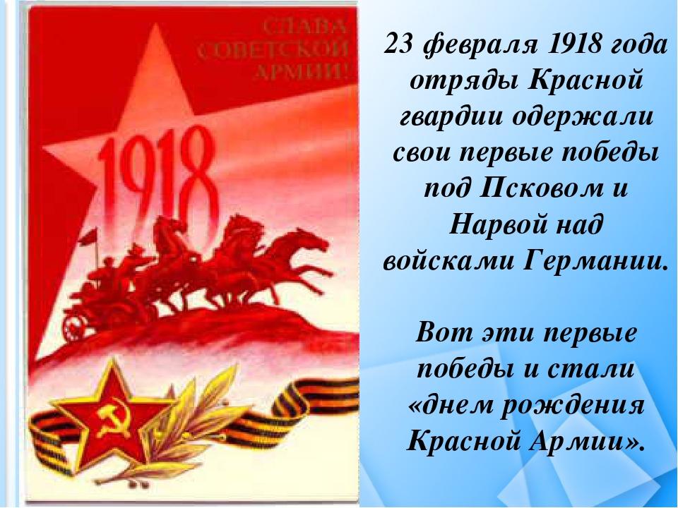 ❶23 февраля 1918 года Внуку поздравление 23 File:Декрет СНК от 23 января (5 февраля) xcellenceinstitute.com - Wikimedia Commons File:Декрет СНК от 23 января (5 февраля) 1918 года.jpg }