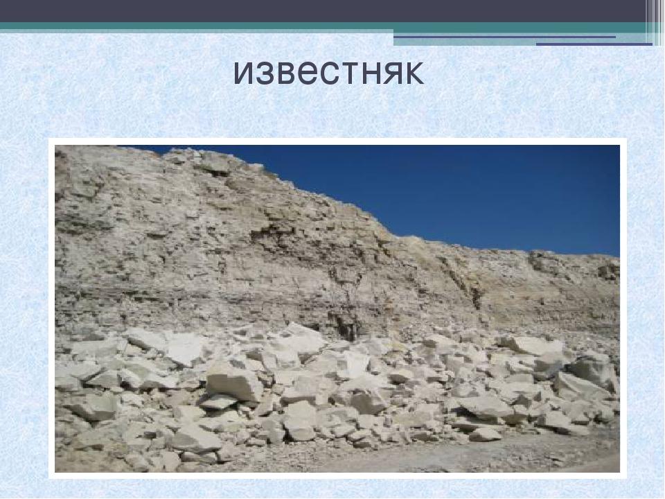 известняк полезное ископаемое картинки ней сидели