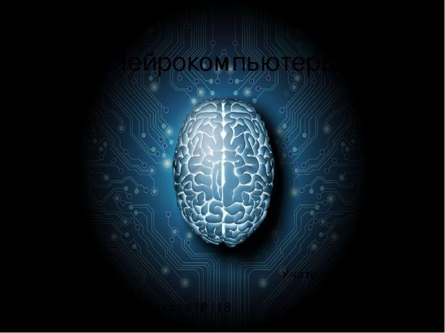Реферат нейрокомпьютеры и сети 1871