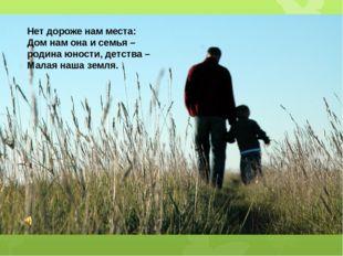 Нет дороже нам места: Дом нам она и семья – родина юности, детства – Малая н