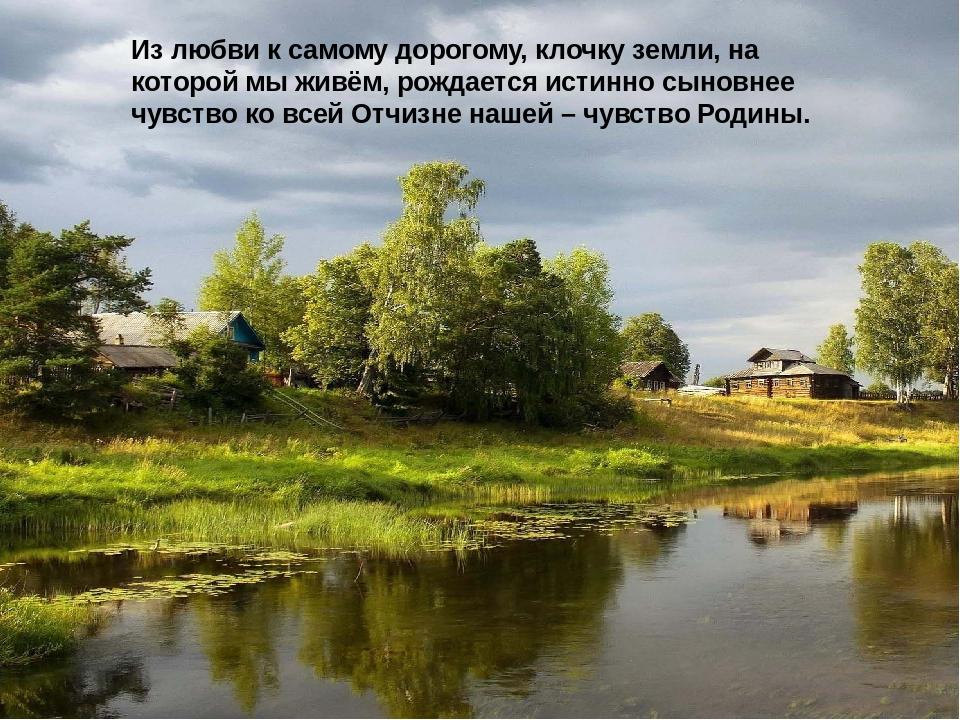 Из любви к самому дорогому, клочку земли, на которой мы живём, рождается ист...