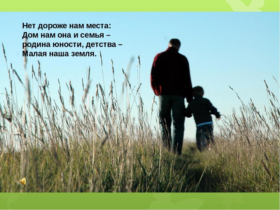 Нет дороже нам места: Дом нам она и семья – родина юности, детства – Малая н...