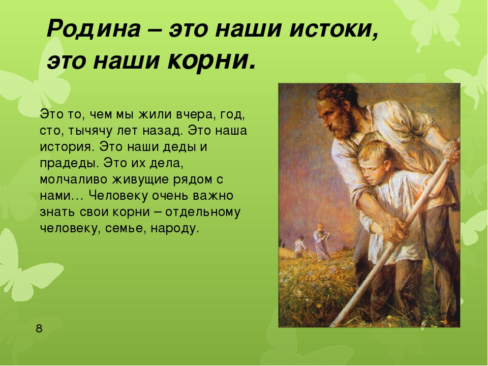Родина – это наши истоки, это наши корни. Это то, чем мы жили вчера, год, ст...