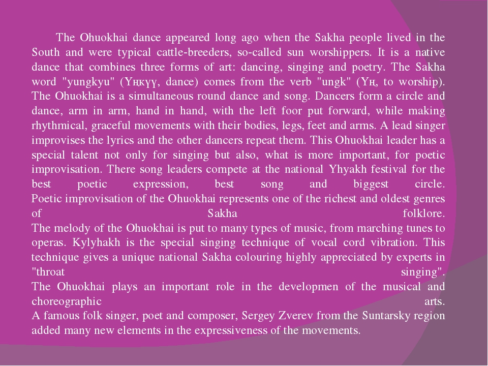 The Ohuokhai dance appeared long ago when the Sakha people lived in the South...