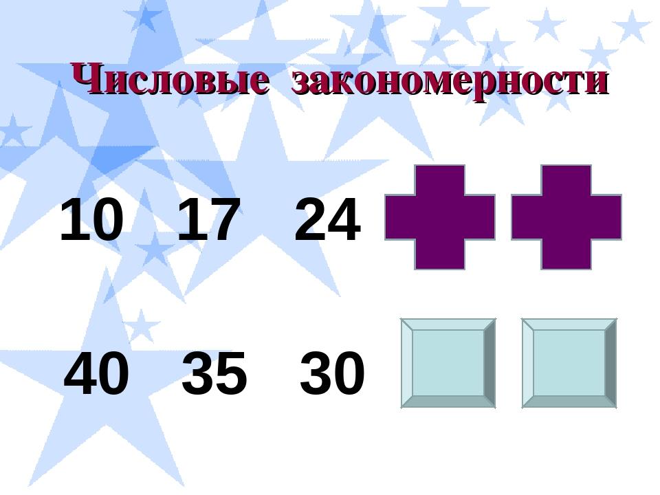 Числовые закономерности 10 17 24 31 38 40 35 30 25 20