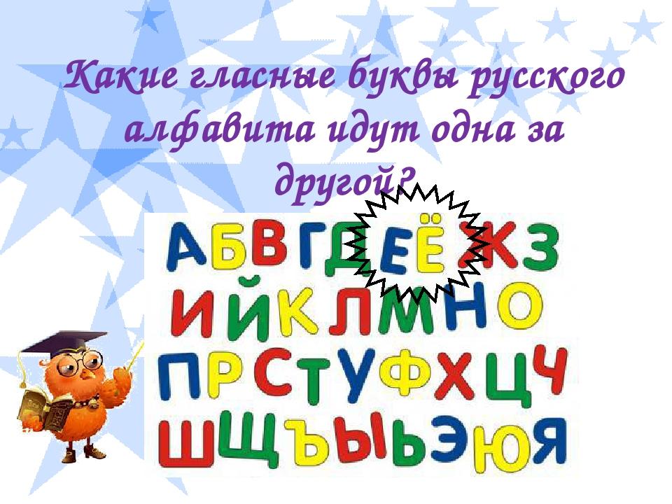 Какие гласные буквы русского алфавита идут одна за другой?