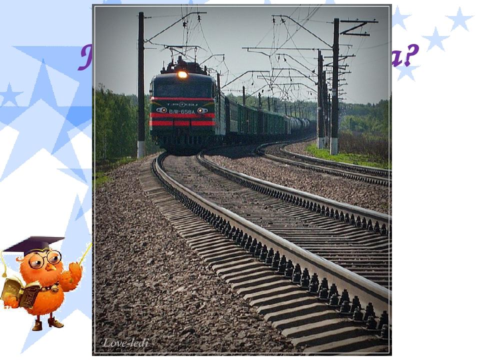 По чему ездят поезда?