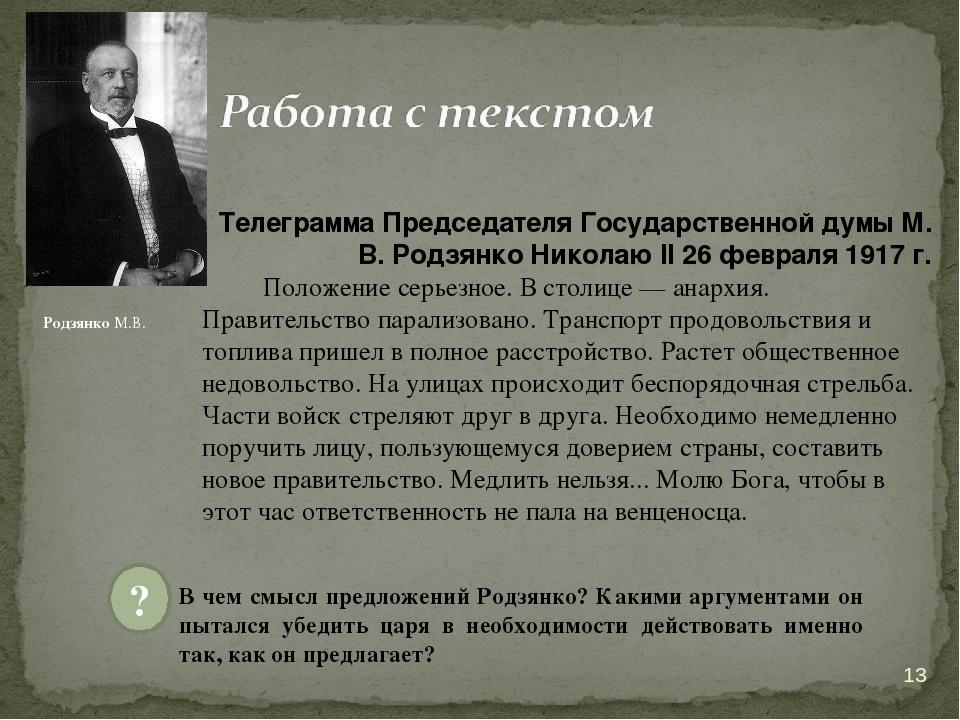 Родзянко М.В. Телеграмма Председателя Государственной думы М. В. Родзянко Ник...
