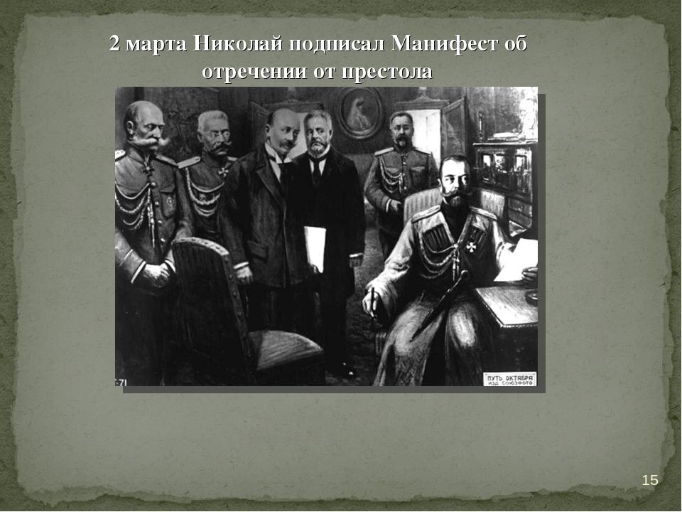 2 марта Николай подписал Манифест об отречении от престола *