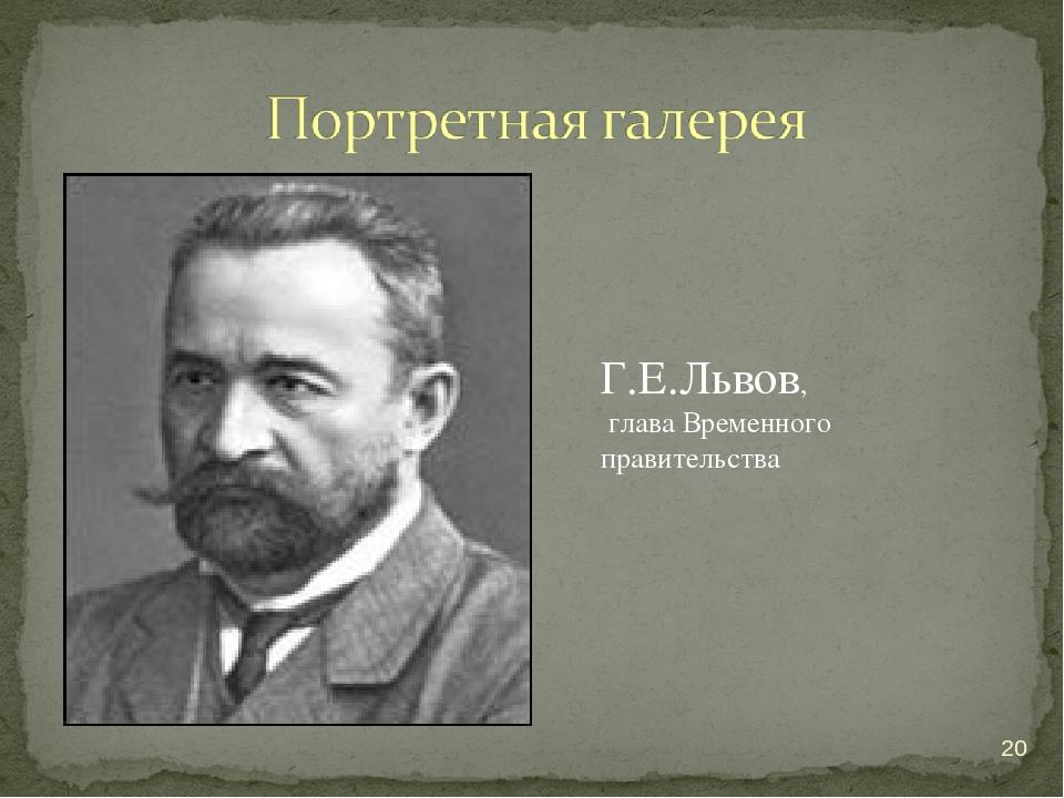 Г.Е.Львов, глава Временного правительства *