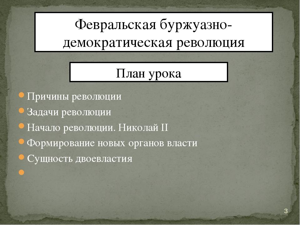 Причины революции Задачи революции Начало революции. Николай II Формирование...