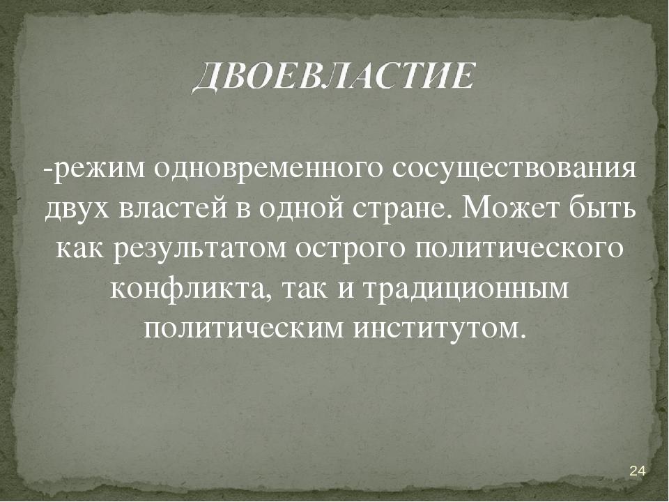 -режим одновременного сосуществования двух властей в одной стране. Может быть...