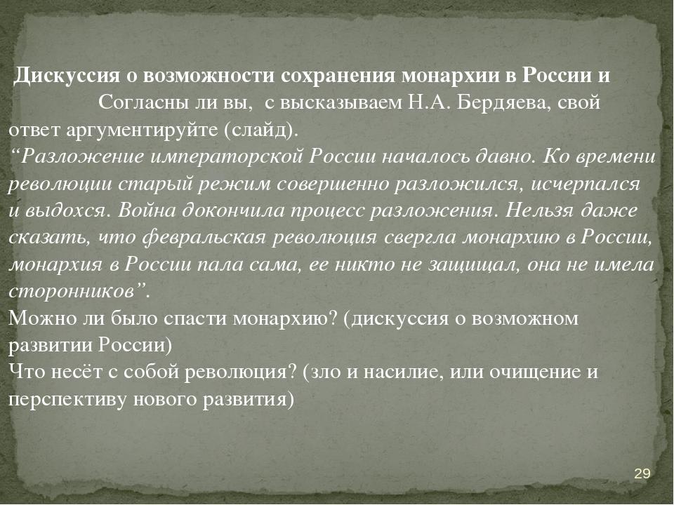 Дискуссия о возможности сохранения монархии в России и Согласны ли вы, с выс...