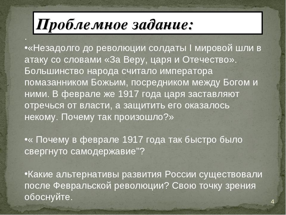 Проблемное задание: . «Незадолго до революции солдаты I мировой шли в атаку с...