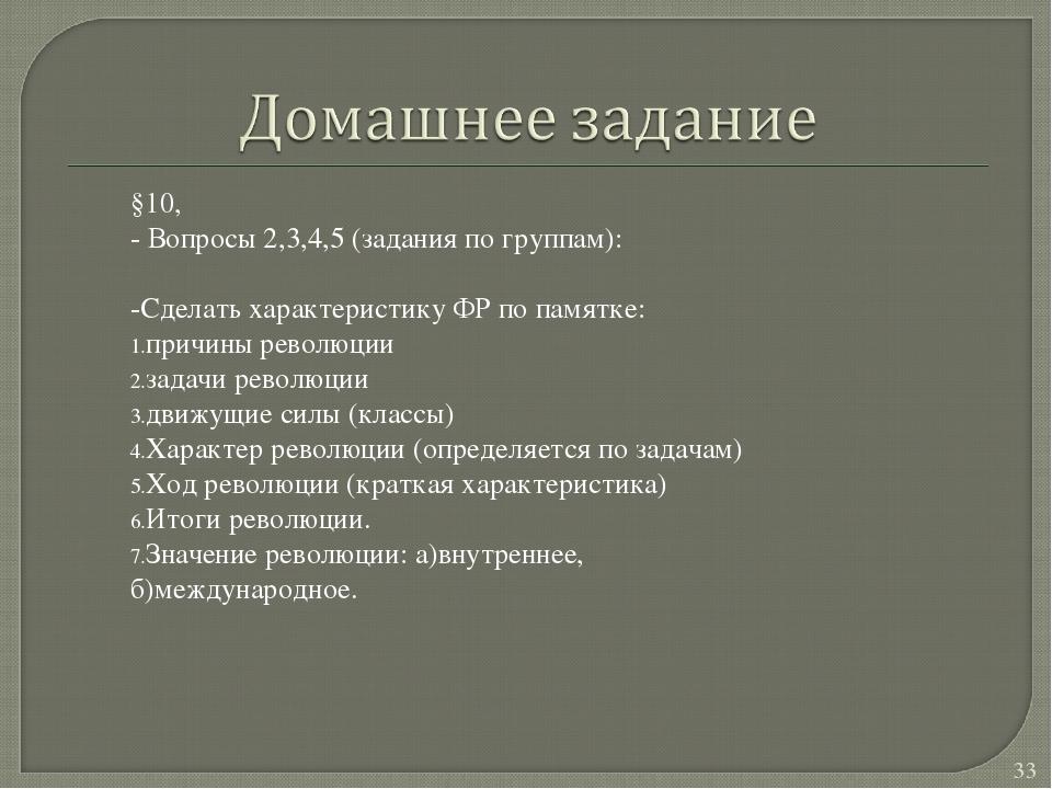 §10, - Вопросы 2,3,4,5 (задания по группам): -Сделать характеристику ФР по па...