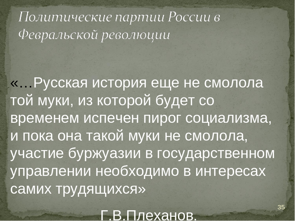«…Русская история еще не смолола той муки, из которой будет со временем испеч...