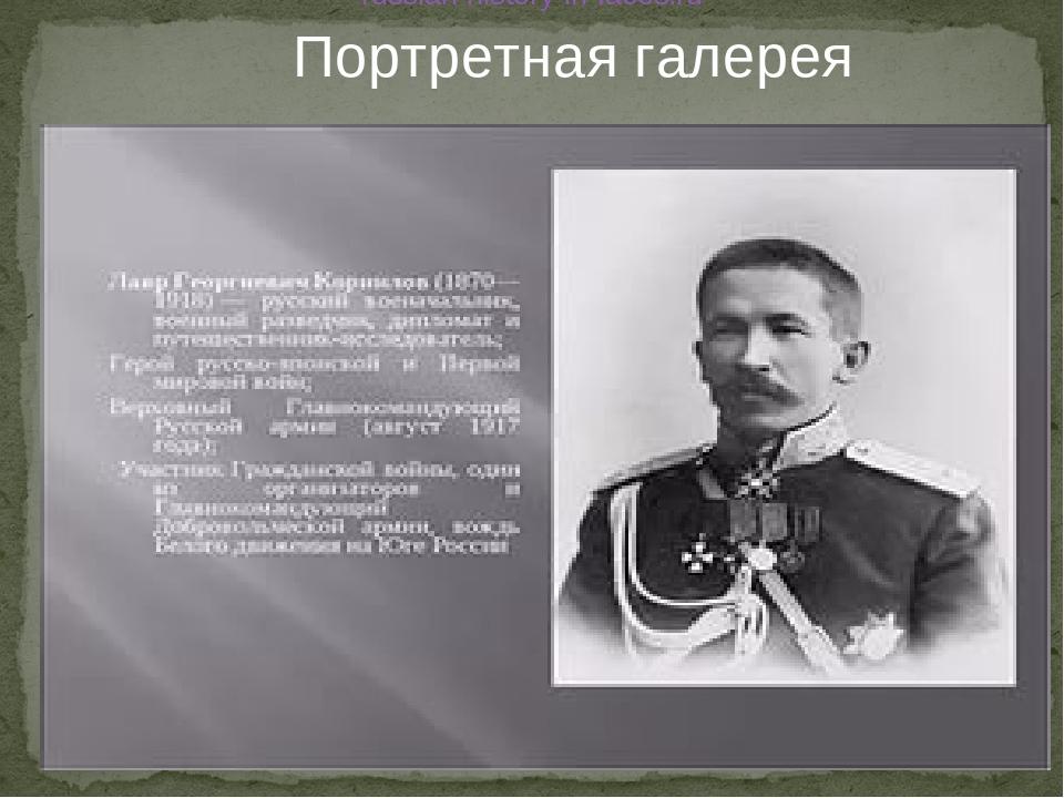 * война, генерал Корнилов командовал пехотной д... russian-history-in-faces.r...