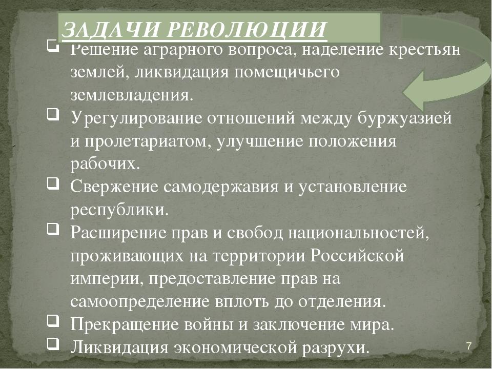 Решение аграрного вопроса, наделение крестьян землей, ликвидация помещичьего...