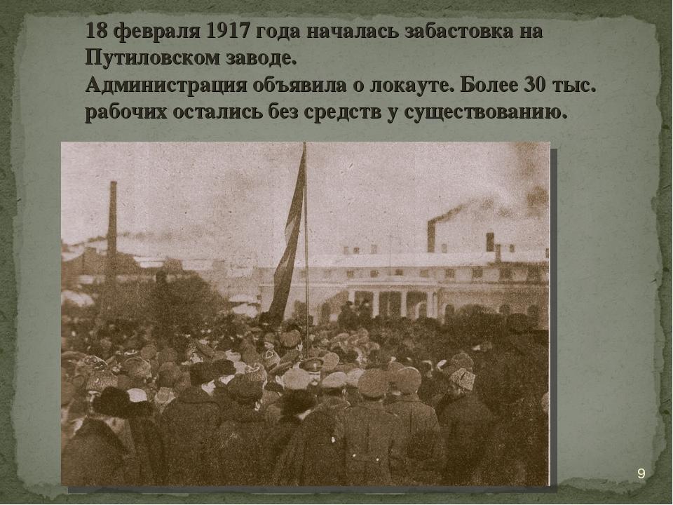 18 февраля 1917 года началась забастовка на Путиловском заводе. Администрация...
