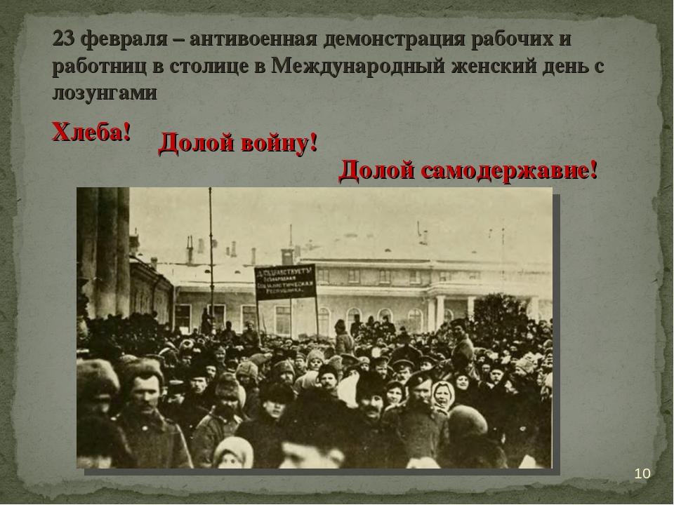 23 февраля – антивоенная демонстрация рабочих и работниц в столице в Междунар...