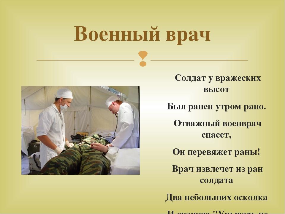 Открытка военному медику