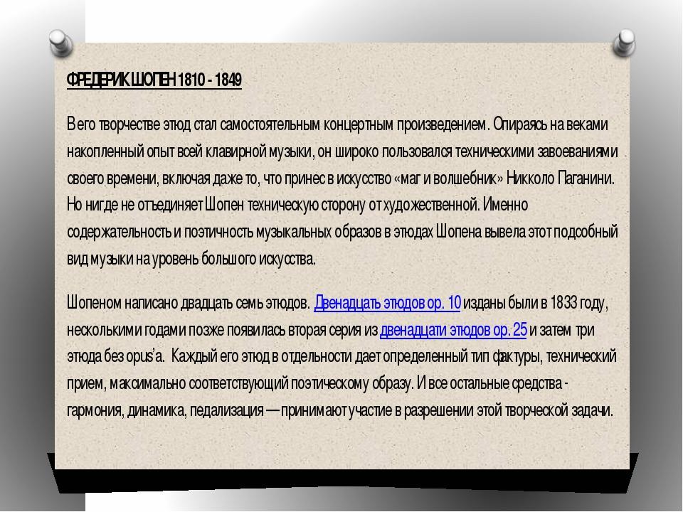 Доклад на тему этюды 9726