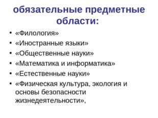 обязательные предметные области: «Филология» «Иностранные языки» «Общественны