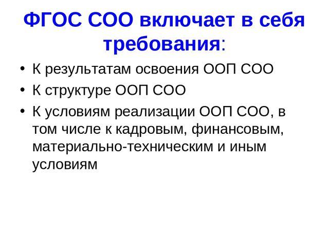 ФГОС СОО включает в себя требования: К результатам освоения ООП СОО К структу...