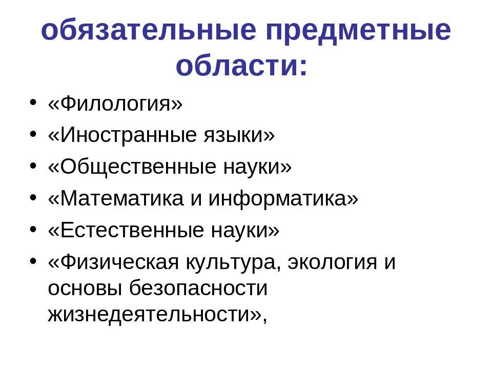 обязательные предметные области: «Филология» «Иностранные языки» «Общественны...