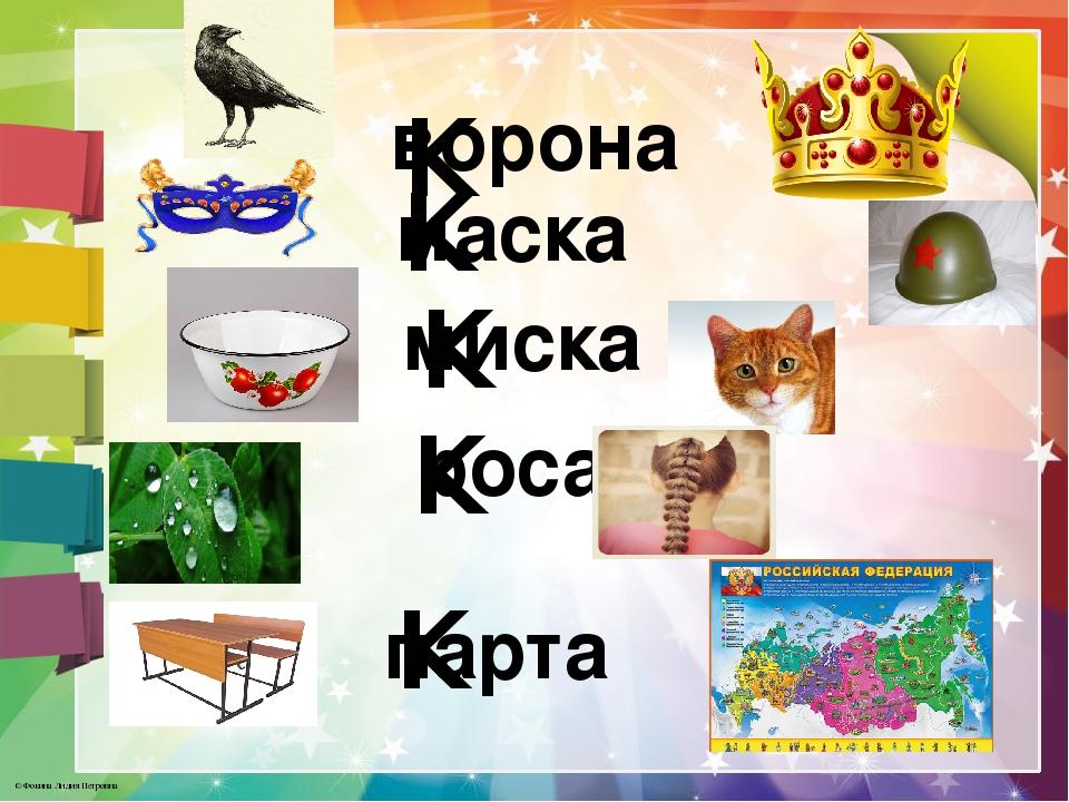 ворона К маска К миска К роса К парта К © Фокина Лидия Петровна