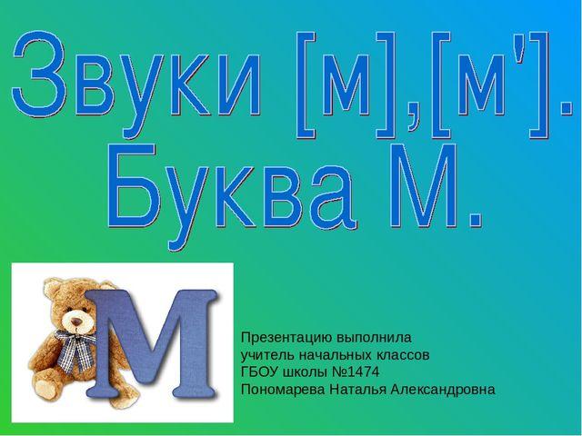 1 класс обучение грамоте буква м
