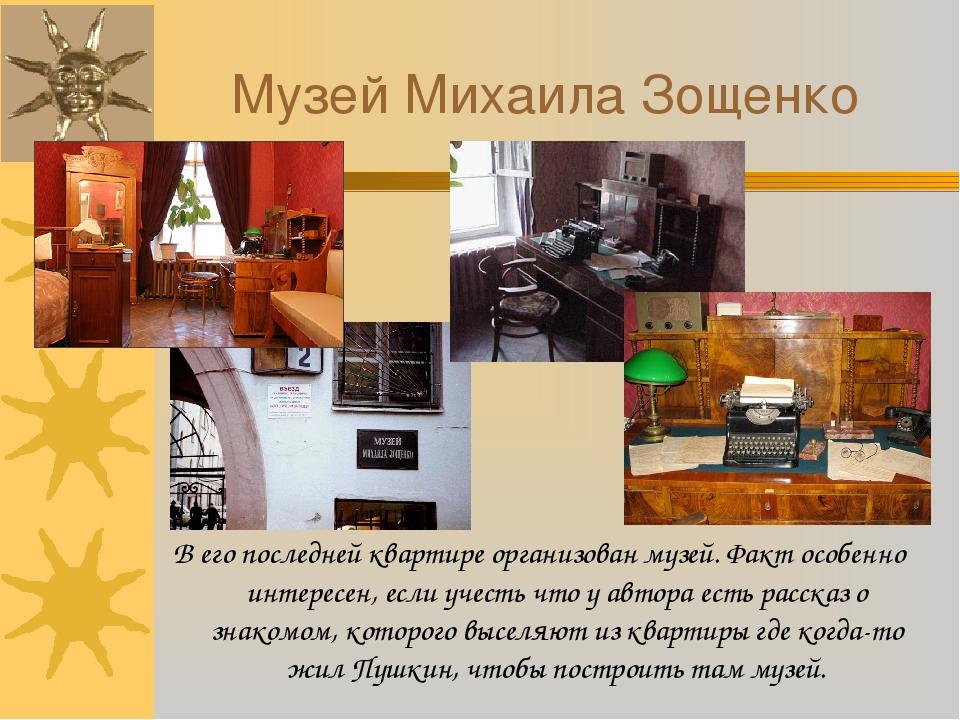 фото музея зощенко есть лента