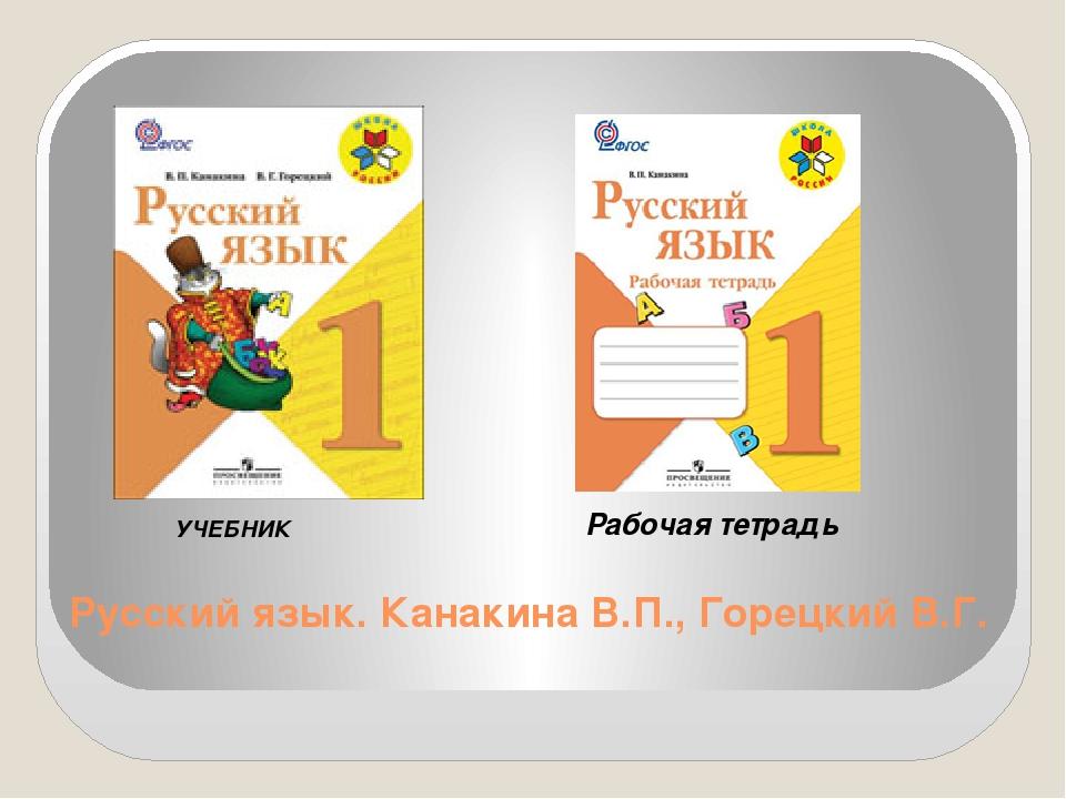Русский 1 россии язык решебник класс школа