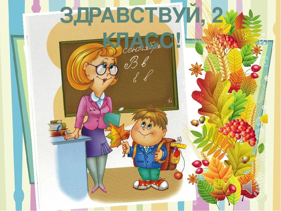 2 класс картинки для детей