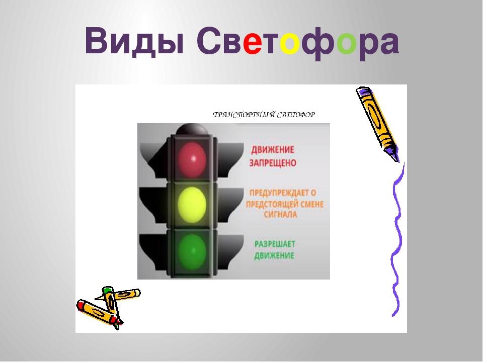 Виды Светофора