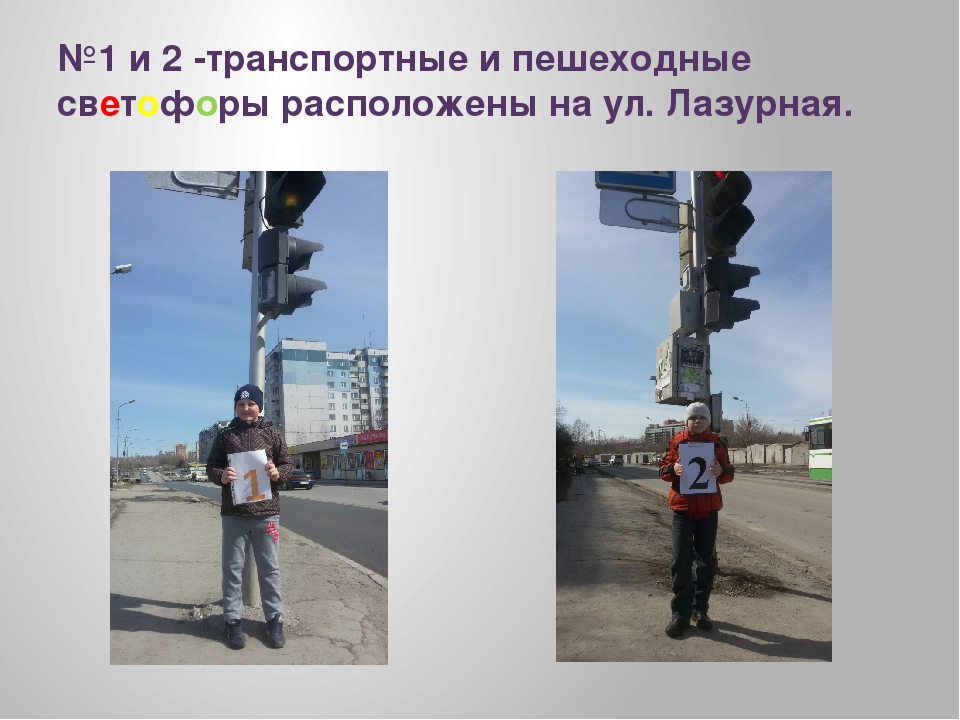№1 и 2 -транспортные и пешеходные светофоры расположены на ул. Лазурная.