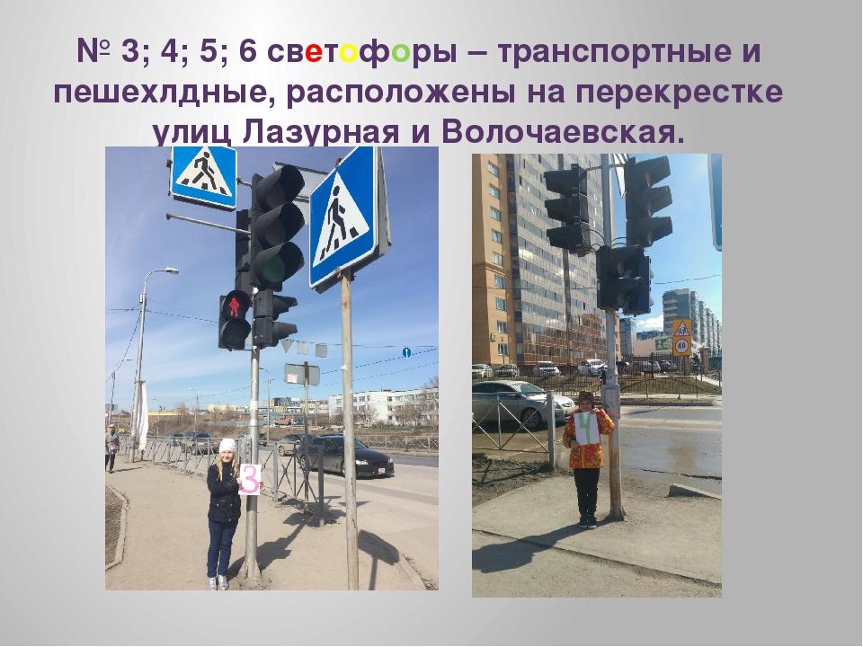 № 3; 4; 5; 6 светофоры – транспортные и пешехлдные, расположены на перекрестк...