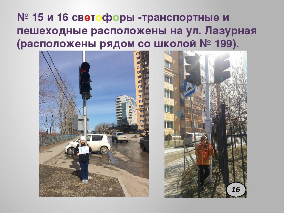 № 15 и 16 светофоры -транспортные и пешеходные расположены на ул. Лазурная (р...