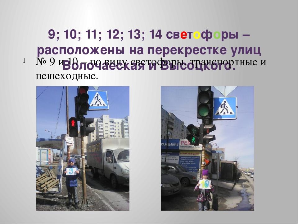 9; 10; 11; 12; 13; 14 светофоры – расположены на перекрестке улиц Волочаеска...