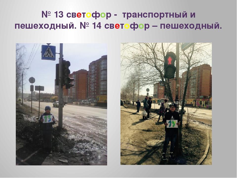 № 13 светофор - транспортный и пешеходный. № 14 светофор – пешеходный.